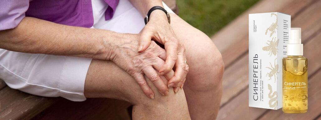От болезни суставов поможет Синергель - закажите на официальном сайте