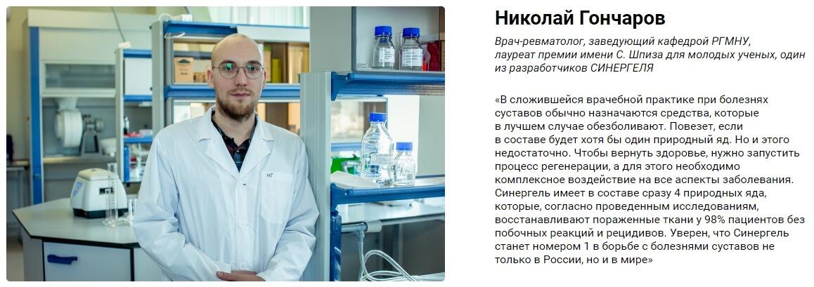 Заказать Синергель на официальном сайте sinergell.ru