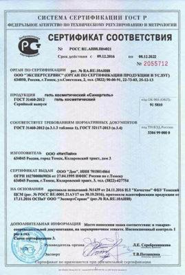 Сертификат Синергеля